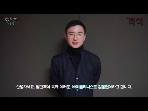 [웰컴 투 객석] 바이올리니스트 김동현