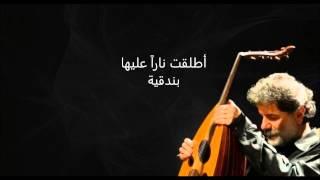 تحميل اغاني مارسيل خليفة - ريتا (مع الكلمات) MP3