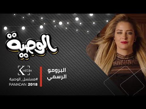 """شاهد: هشام عباس في إعلان جديد لمسلسل """"الوصية"""""""