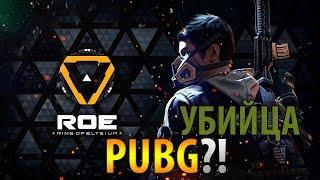 💥Обзор Ring Of Elysium (Europa Battle Royale) 🔥 RoE — бесплатный убийца PUBG?