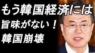 最新ニュース2019年6月19日 → 外国人が韓国への投資を急減させる! 前年同期比で35.7%暴落!もう韓国経済には旨味がない!