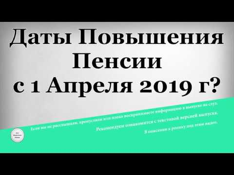 Даты Повышения Пенсии с 1 Апреля 2019 года