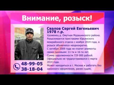 Розыск неплательщиков алиментов Буркова и Свалова. Место происшествия 26.02.2015