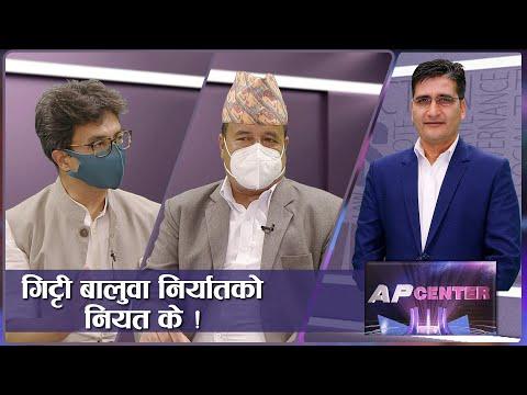 खरानी बेच्न घर जलाउने ?- Uday Shamsher, ऐतिहासिक निर्णय- Mahesh Basnet | AP CENTER | AP1HD