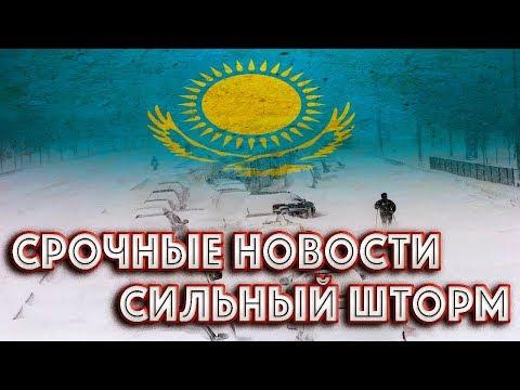СРОЧНО Штормовое Предупреждение в Казахстане