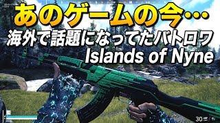 何故、Islands of Nyneは失敗したのか? Why Islands of Nyne Failed【ゆっくり実況】