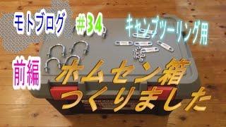 モトブログ#34 ♪キャンプツーリング用ホムセン箱つくりました♪ 前編