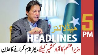 ARYNews Headlines   5 PM   23rd July 2021