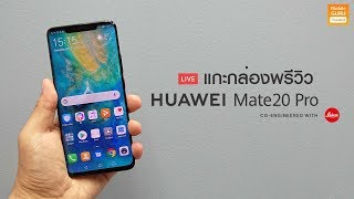 พรีวิว Huawei Mate 20 Pro ที่สุดของเทคโนโลยีและกล้องบนสมาร์ทโฟนจาก หัวเว่ย