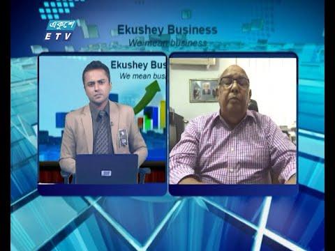 Ekushey Business || একুশে বিজনেস || আলোচক: মোশতাক আহমেদ সাদেক, সাবেক প্রেসিডেন্ট, ডিবিএ || Part 02 || 12 August 2020 || ETV Business