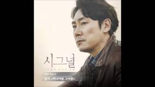 [시그널 OST Part 2] 잉키 (INKII) - 떠나야할 그사람
