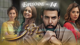 Bay Khudi Episode 14 - High Quality Mp3 - Top Watched Drama In Pakistan