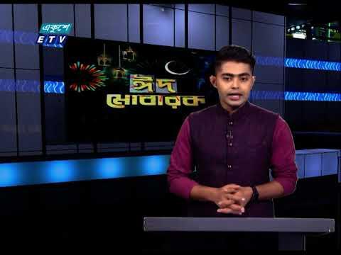 06 PM News || সন্ধ্যা ০৬ টার সংবাদ || 15 May 2021 || ETV News