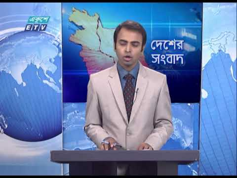 06 Pm News || সন্ধ্যা ০৬ টার সংবাদ || 06 March 2021 | ETV News