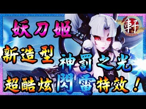 妖刀姬超酷炫新造型神罰之光開箱