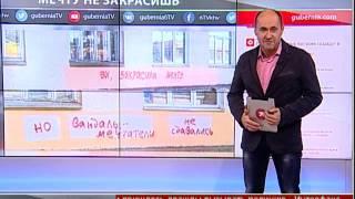 Новости интернет. Новости. 17/01/2014. GuberniaTV