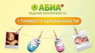 1 триместр беременности, Янчевская Юлия Константиновна - врач акушер-гинеколог