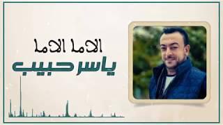 مازيكا الى ما الى ما ( الاما الاما توزيع جديد 2018 ) - ياسر حبيب تحميل MP3