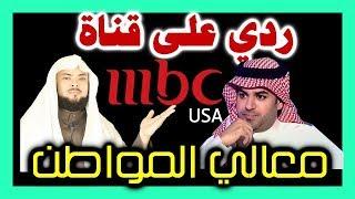 اغاني حصرية ردي على قناة mbc [ برنامج معالي المواطن ] تحميل MP3
