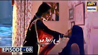 Neeli Zinda Hai Episode 8 Teaser Promo Review By Showbiz Glam