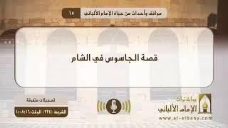 قصة الجاسوس في الشام