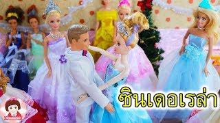 ละครบาร์บี้ ตอน ซินเดอเรล่า ตอนจบ Cinderella ฟังนิทานเจ้าหญิงซิเดอเรล่าBarbie Doll Fairy Tale