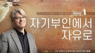 [마태복음 3:13-17] 부활한 삶: 자기부인에서 자유로 The Resurrected Life: From Self-denial to Freedom