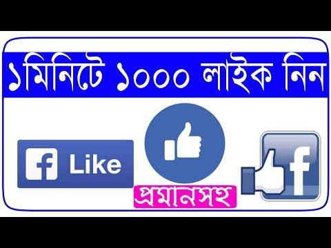 Get ReaL Facebook 2019 auto LIKES,auto COMMENTS Photos & Status