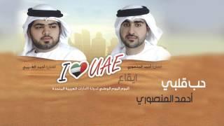 احمد المنصوري - حب قلبي(النسخة الأصلية) تحميل MP3