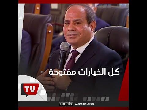السيسي لأثيوبيا: التعاون مع مصر أفضل.. وكل الخيارات مفتوحة
