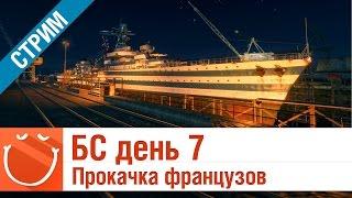 Прокачка французских крейсеров - Битва стихий день 7 - World of warships