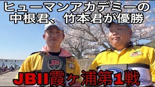 JBII 霞ヶ浦 第1戦優勝はヒューマンアカデミーの学生さんだが、トラブルあり?! Go!Go!NBC!