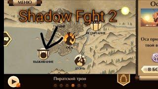Shadow Fight 2 (titan HD)