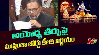 Muslim Law Board To File Review Petition Against Ayodhya Verdict || NTV