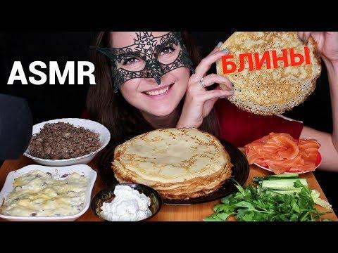 АСМР Мукбанг БЛИНЫ с разными начинками/ASMR MUKBANG PANCAKES EATING SOUNDS