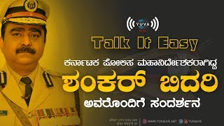 Sri Shankar Bidari | Talk It Easy