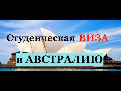 Студенческая виза в Австралию самостоятельно