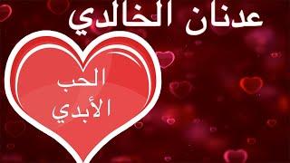 مازيكا Aadnan El Khaldi - El Houb El Abadi   عدنان الخالدي -الحب الابدي - انتاج 2010 تحميل MP3
