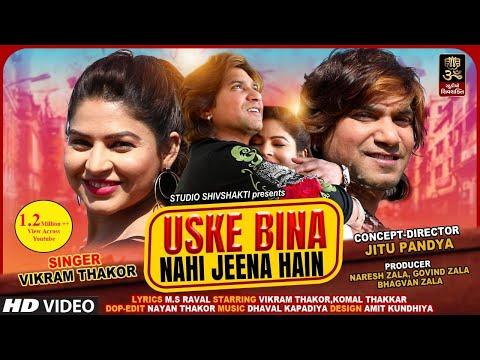 Vikram thakor   Uske bina nahi jeena he   new hindi sad song   new song 2019    studio shivshakti