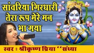 साँवरिया गिरधारी तेरा रूप ॥ Melodious Shri Krishna Bhajan   Ambey bhakti