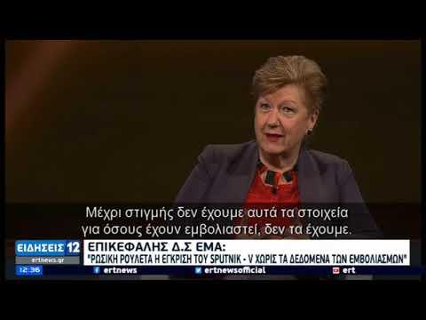 EMA: Ρώσικη ρουλέτα η έγκριση του SPUTNIK – V χωρίς τα δεδομένα των εμβολιασμών ΕΡΤ 09/03/2021