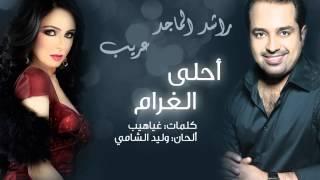 تحميل اغاني راشد الماجد و عريب - أحلى غرام (النسخة الأصلية) | 2013 MP3