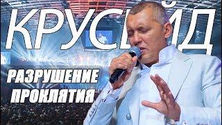 Мунтян - Разрушение родового проклятия | Владимир Мунтян |29.03.2015