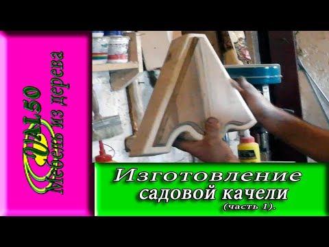 Изготовление садовой качели (часть 1)