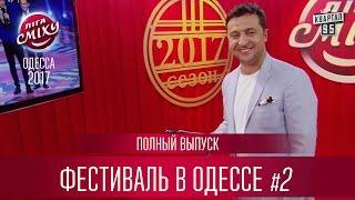 Полный выпуск Лиги Смеха 2017 - третий фестиваль в Одессе, часть 2    24 февраля