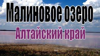 Малиновое озеро.Соленое озеро, лечебная грязь. Алтайский край.Red lake,  Altai region.