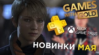 ВО ЧТО ПОИГРАТЬ В МАЕ? / НОВИНКИ, PS+, GAMES WITH GOLD, XBOX GAME PASS