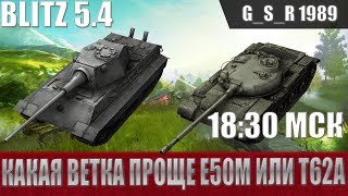 WoT Blitz - У них есть броня, ветки Е50М и Т-62А- World of Tanks Blitz (WoTB)