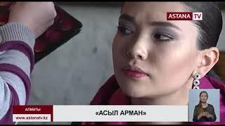 На телеканале «Астана» стартует новая мелодрама собственного производства «Асыл арман»