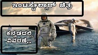 Interstellar Movie Explained in Kannada